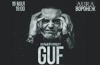 Купить билеты на GUF