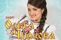 Купить билеты на Ольга Чиркова