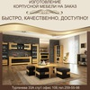 Мебель на заказ в г. Пермь