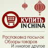 Купить in China | Краснодар
