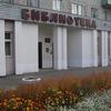 МБУК «Межпоселенческая центральная библиотека»