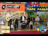 Джаз-трио ELENWOOD