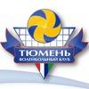 Волейбольный клуб «Тюмень»
