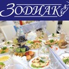 Ресторан ЗОДИАК | Новокузнецк