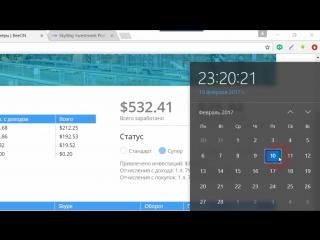 Третий видео-вывод 147$. BeeON. Инвестиции в товарный бизнес