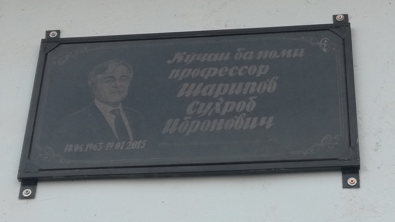В Душанбе увековечили память таджикского политического деятеля Сухроба Шарипова, безвременно ушедшего из жизни 19 января 2015 года.