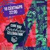 16/09 Cube Bar: 4th Birthday Party w/ Меджикул