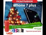 Результаты розыгрыша IPhone 7 Plus и ещё 19 крутых призов уже завтра! Спешите принять участие!