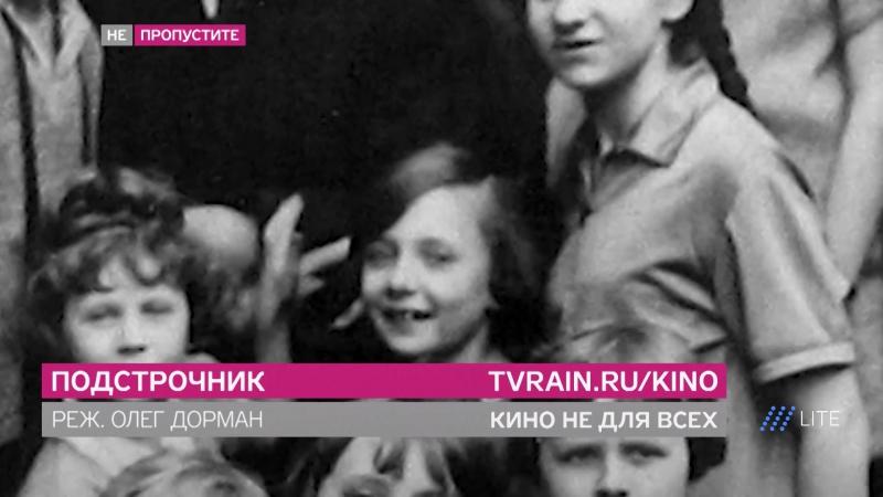 Фильм Олега Дормана «Подстрочник»