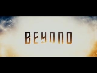 Стартрек: Бесконечность - IMAX трейлер