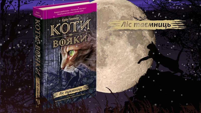 Коти-Вояки: Ліс таємниць