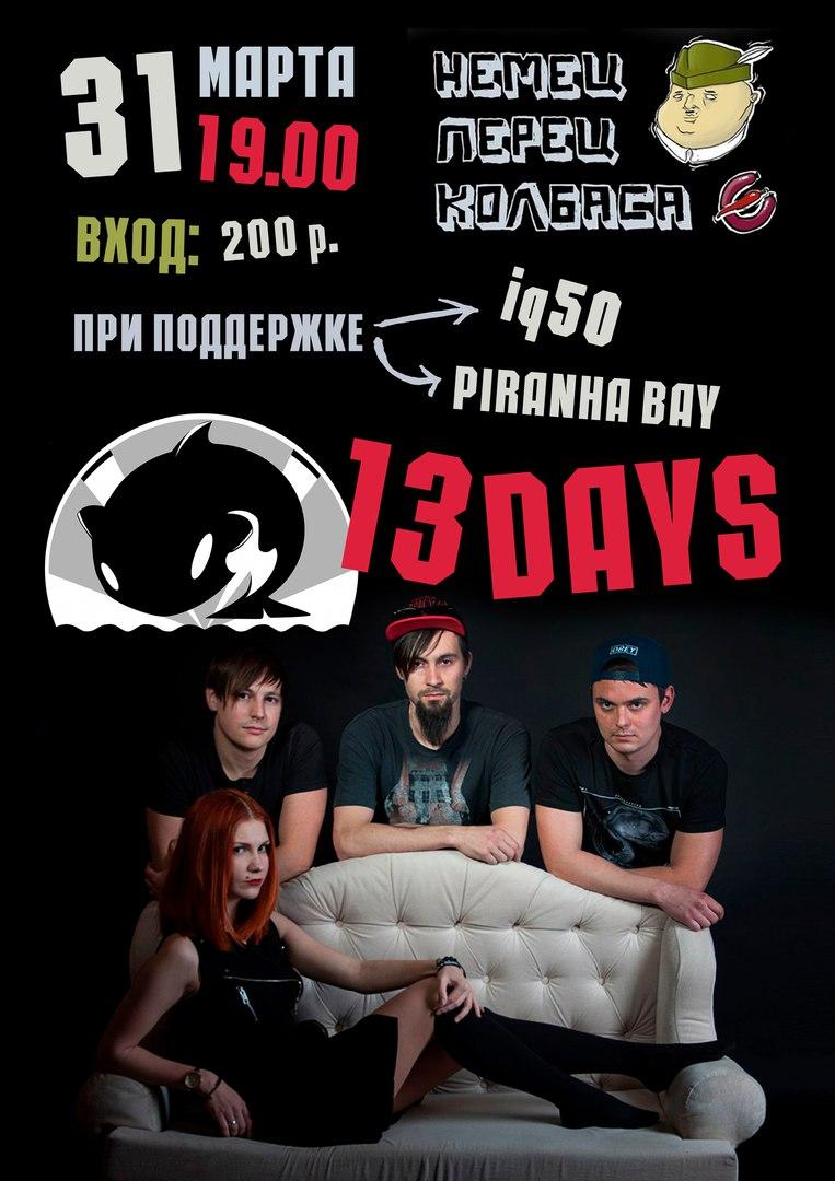 анонс концерта poppunk party