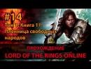 Прохождение Lord of the Rings Online. Часть 14. Пленница свободных народов
