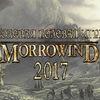 Морровинд-2017