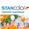 STANcolor-Иркутск | промо-одежда