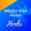 Официальная страница МБДОУ Д/С №40 г.Химки