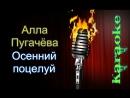 Алла Пугачёва - Осенний поцелуй караоке бэк