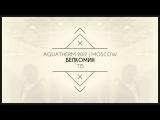 Aquatherm Moscow 2017 БелКомин TIS твердотопливные котлы