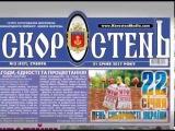 КоростеньТВ_20-01-17_Анонс газеты