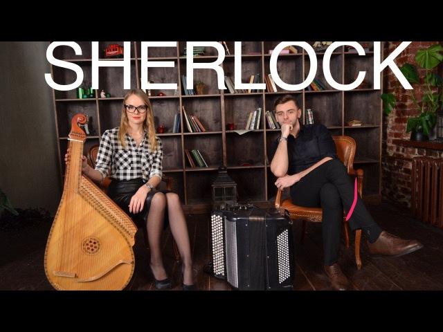 OST Sherlock Theme BBC Soundtrack (Ukrainian cover version) BB project (Bandura Button Accordion)