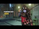 Overwatch: зло не дремлет, и мы не должны