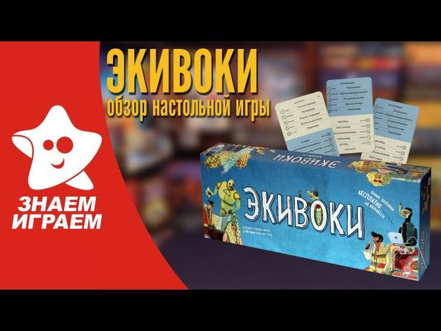 Настольная игра Экивоки. Обзор игры на ассоциации для большой компании от Знаем Играем.