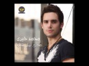 Mohamed Khairy - Haeesh We Hamout / محمد خيري - حعيش و حموت