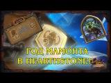 Год Мамонта в Hearthstone, нёрфы карт, Новый герой и т.д!!!