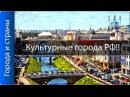 Самые красивые города России!! Мы ценим нашу культуру!