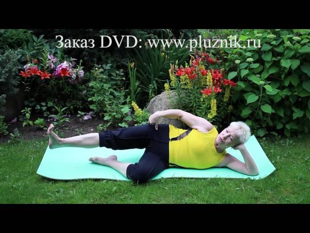 Устранить разность длины ног. Сколиоз. Коксартроз. | ©Елена Плужник Упражнения.