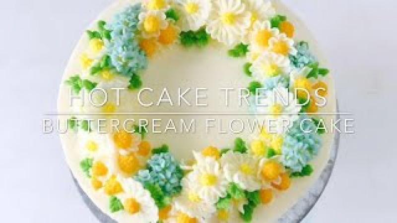 Buttercream Camomile Flower Wreath cake - how to make by Olga Zaytseva / CAKE TRENDS 2017 2