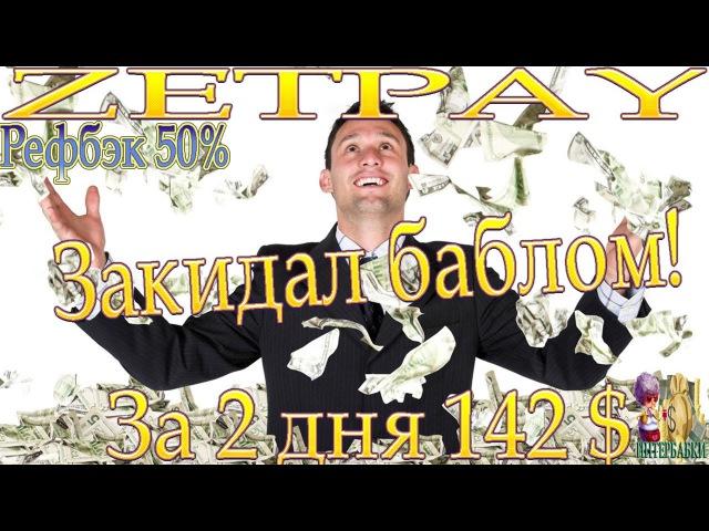 ZetPay. 150 за 5 дней. Меня закидали долларами.142$ за 2 дня. Платит!