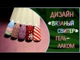 Дизайн ногтей Свитер и Карамельная трость в технике бархатный песок и sweet bloom