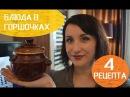 Блюда в ГОРШОЧКАХ в духовке 4 рецепта пошагово