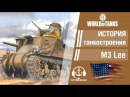 World of Tanks История американского танкостроения Средний танк M3 Lee