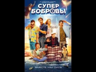 «СуперБобровы» (Супер-Бобровы, 2016) смотреть онлайн в хорошем качестве HD