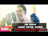 Jah Khalib - Давай Улетим Далеко (Beatbox &amp Guitar cover by Азик)