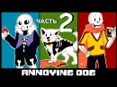 Андертейл Undertale Надоедливая собака комикс 2 часть