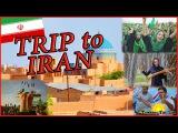 Путешествие в Иран. Автостоп, Виза, Традиции и Законы, Гостеприимство, Тароф, Интернет