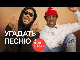 Узнать за 10 секунд | Гангста-рэпер Waka Flocka Flame угадывает 40 хитов (6 серия) [Rap Area]