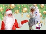 Снегурочка Саша водит хоровод и получает от Деда Мороза подарки Maiden and Santa Claus