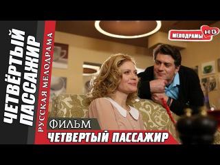 Четвёртый Пассажир ( 2013 ) Русская мелодрама Фильм Кино / Мелодрамы HD