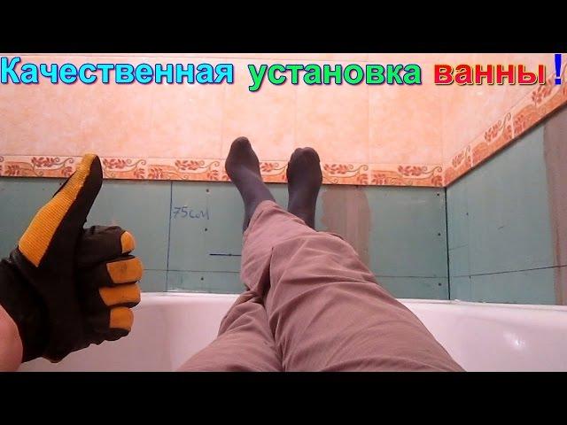 Качественная установка ванны своими руками при ремонте в ванной смотреть онлайн без регистрации