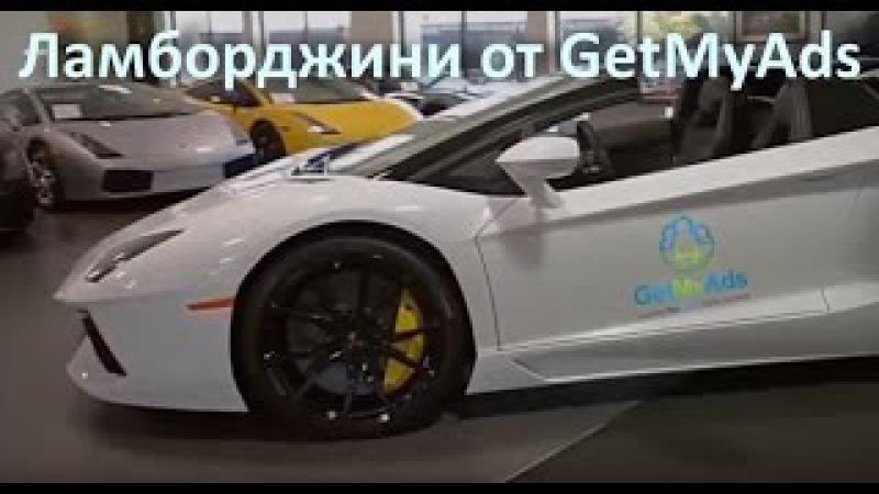 Ламборджини от GetMyAds Заработать Деньги в Гет Май Эдс