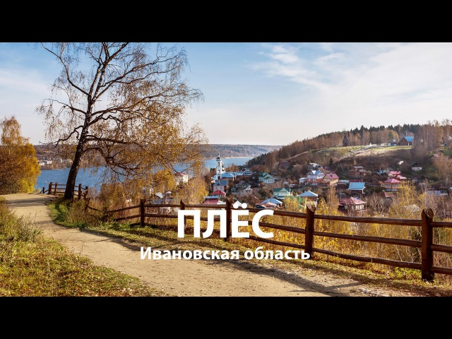 Плёс. Ивановская область