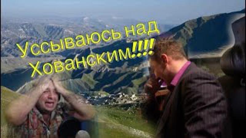 Моя бешеная реакция на Юрия Хованского