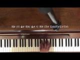계이름포함) 플라워댄스 도입부 오른손 배우기 요청본 (피아노야 pianoYa)