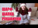Женская Вязаная Спицами Шапка, Шарф-Снуд и Рукавицы из Сибири