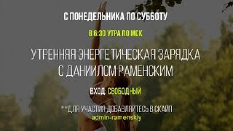 Энергетическая зарядка с Даниилом Раменским выпуск №7