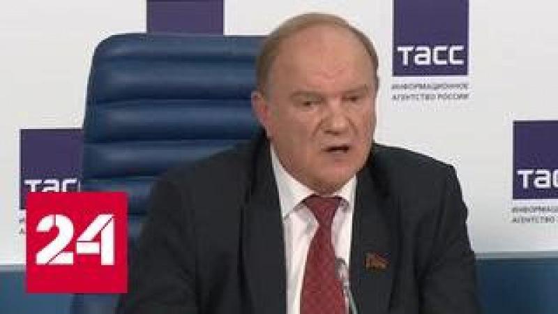 Зюганов назвал виновниками путча Горбачева и Ельцина